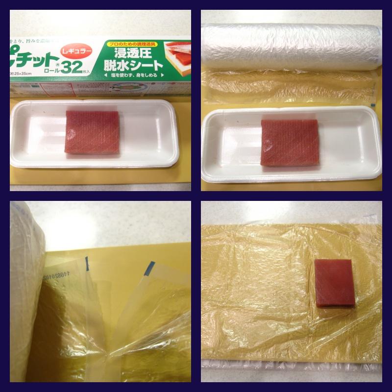 キハダマグロをピチットで包む