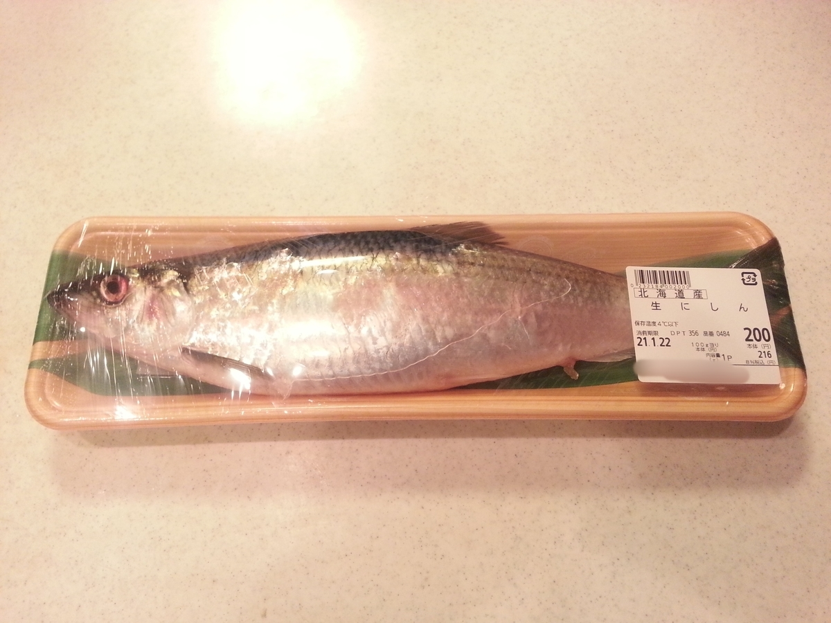 スーパーで見つけた北海道産の生ニシン