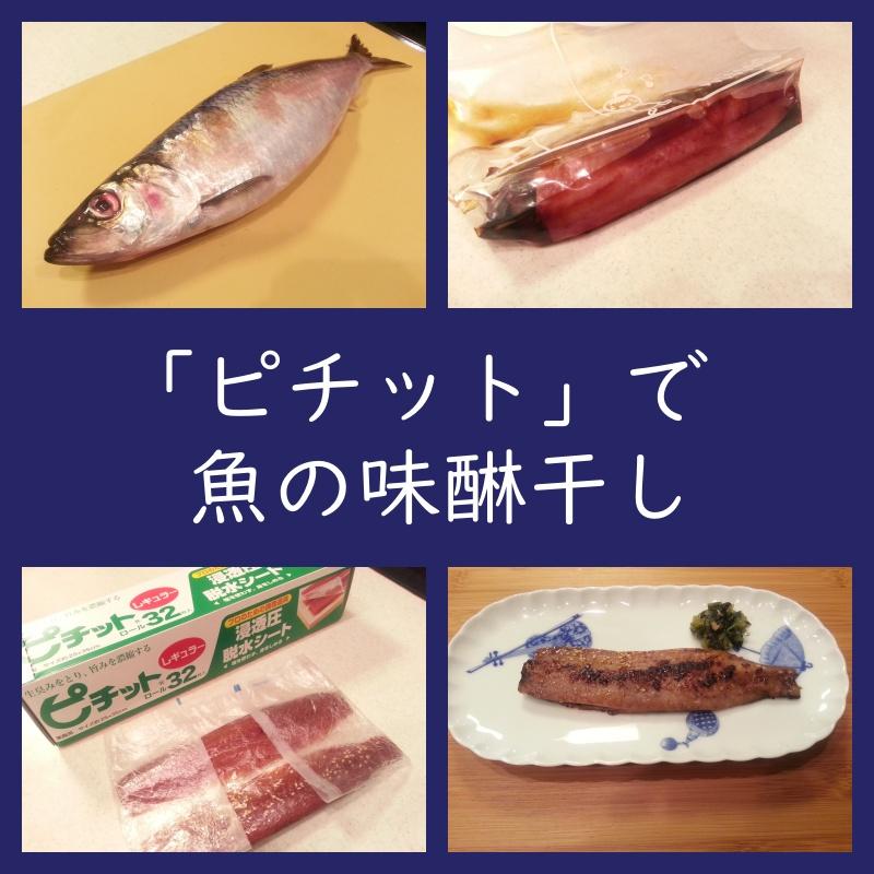 ピチットで魚の味醂干し