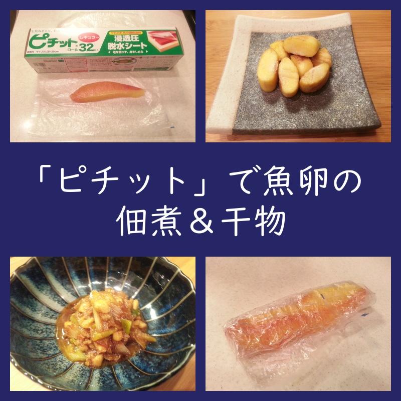 ピチットで魚卵の佃煮と干物(作り方)