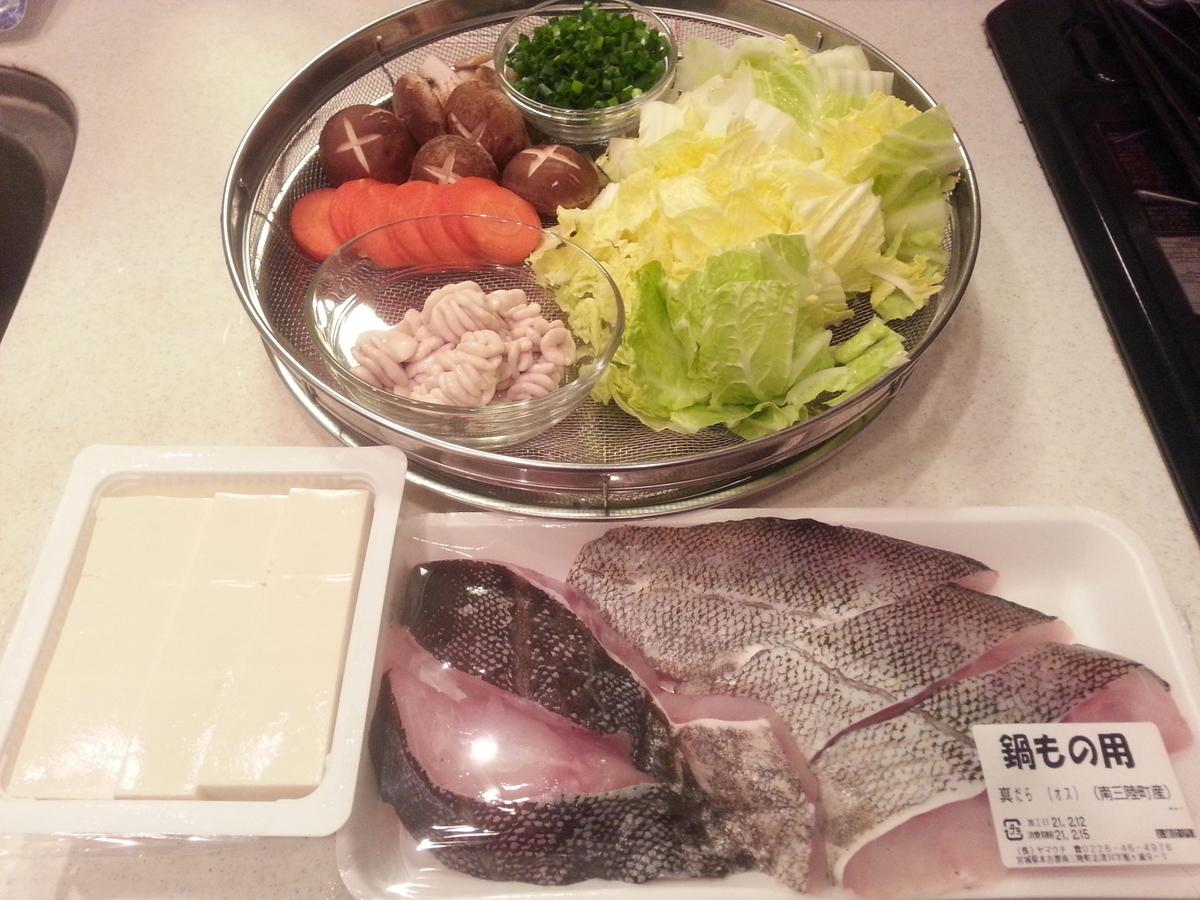 山内鮮魚店 真鱈のちり鍋