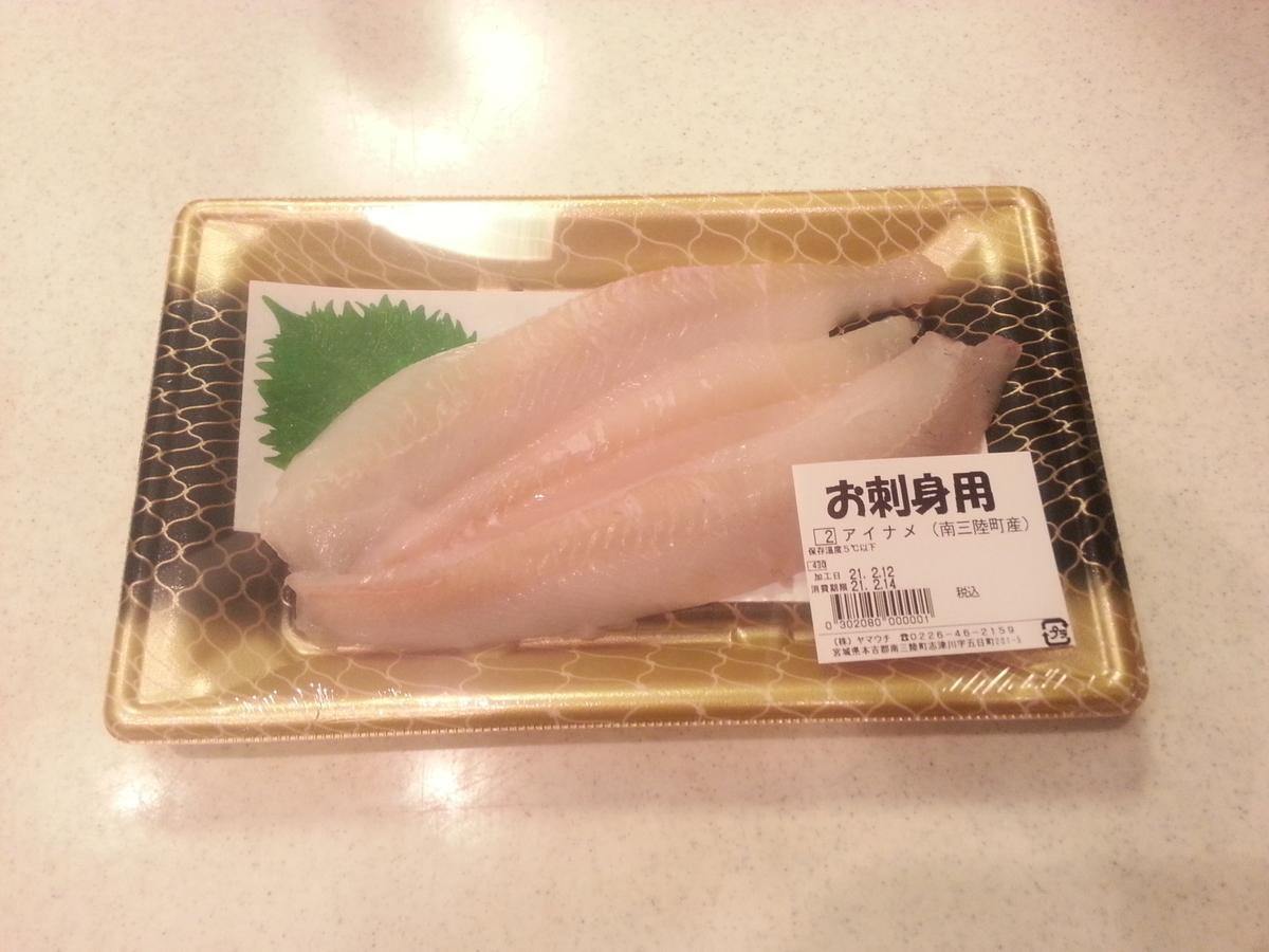 旬鮮玉手箱 アイナメの刺身