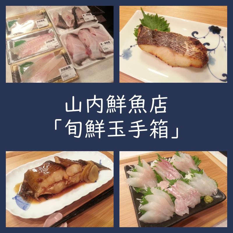 山内鮮魚店 旬鮮玉手箱 実食レビュー