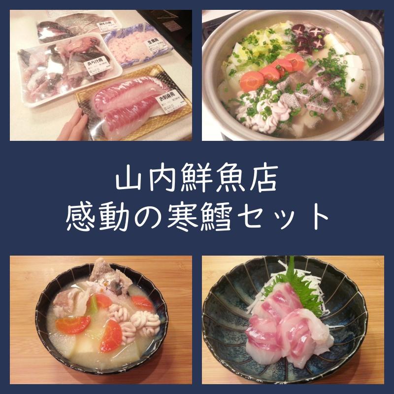 山内鮮魚店 感動の寒鱈セット 口コミレビュー