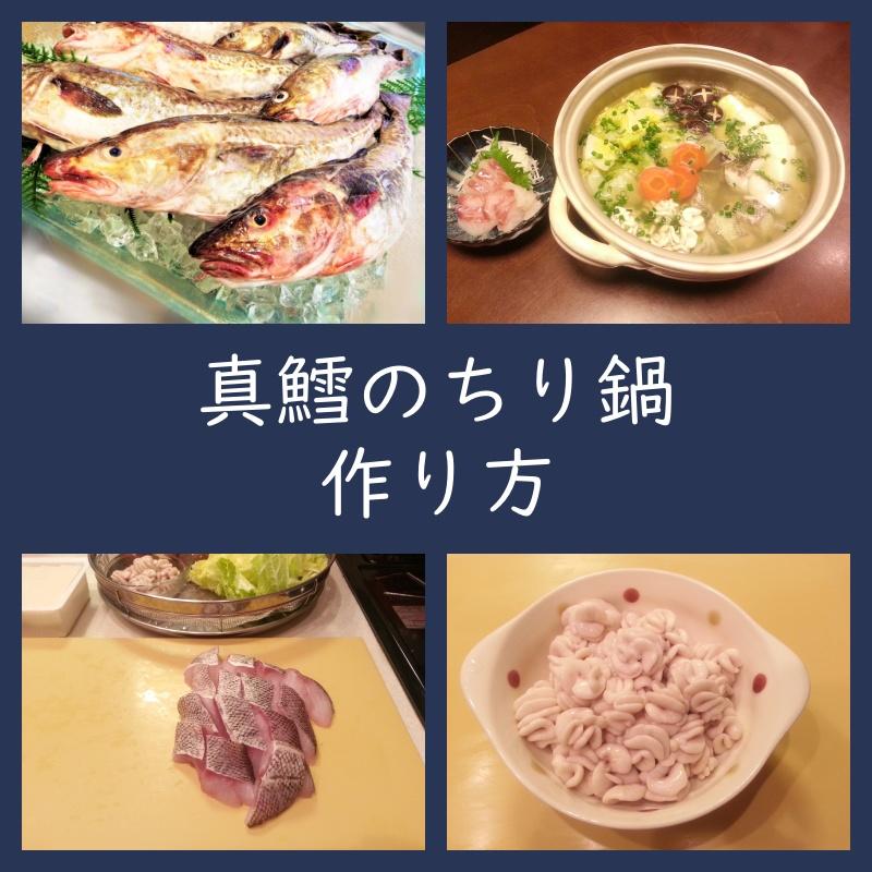 真鱈(マダラ)のちり鍋 作り方