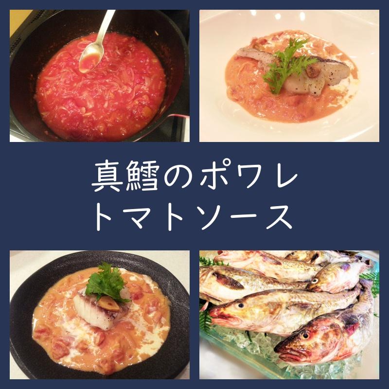 真鱈のポワレ(トマトソース)作り方