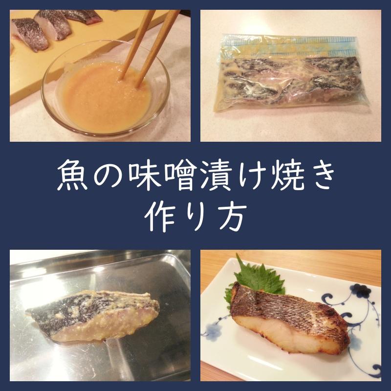 白身魚の味噌漬け焼きの作り方
