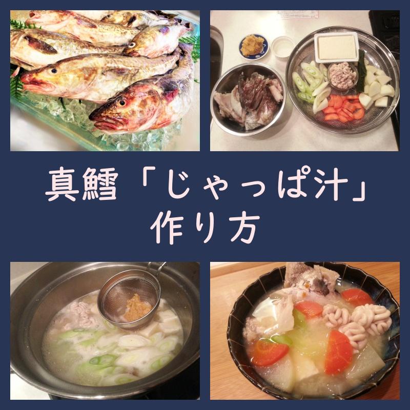 青森県郷土料理 真鱈のじゃっぱ汁の作り方