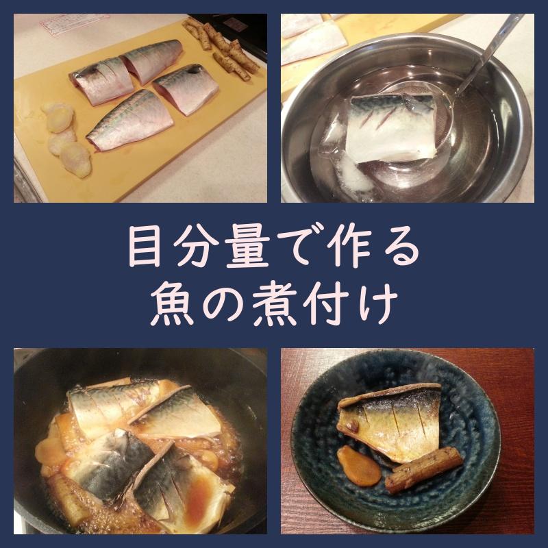 目分量。魚(鯖)の煮付け作り方