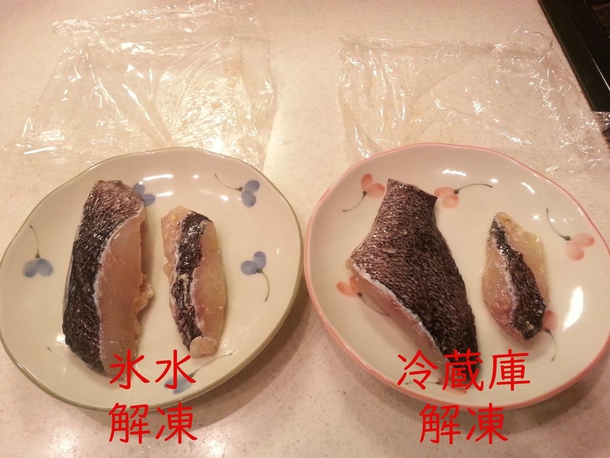 漬け魚の解凍方法比較「氷水」「冷蔵庫」