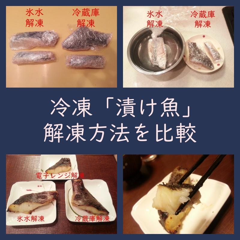 冷凍漬け魚の解凍方法を比較
