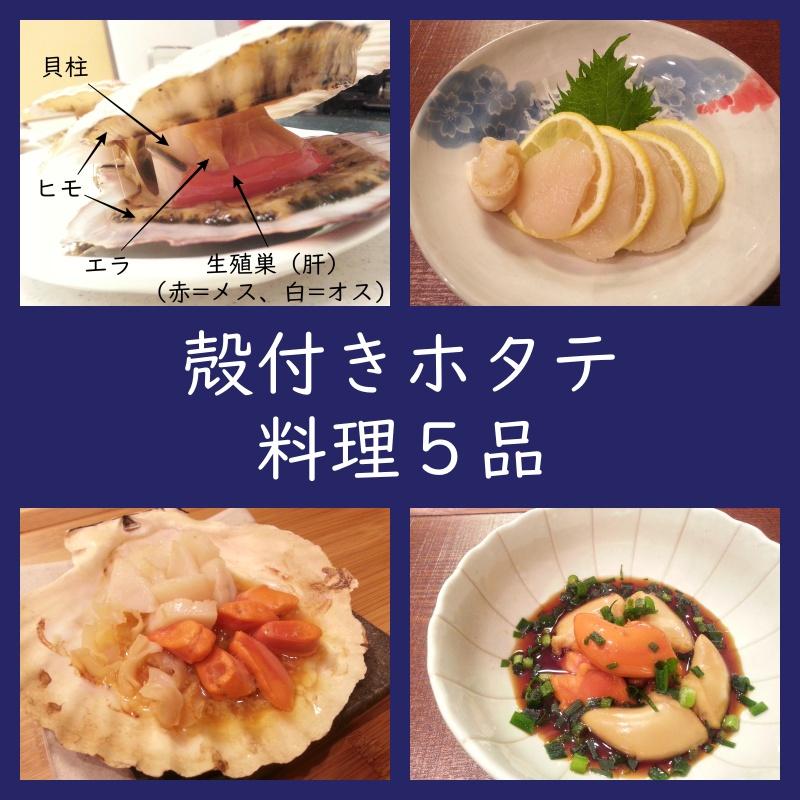 殻付きホタテの料理5品(レシピ)