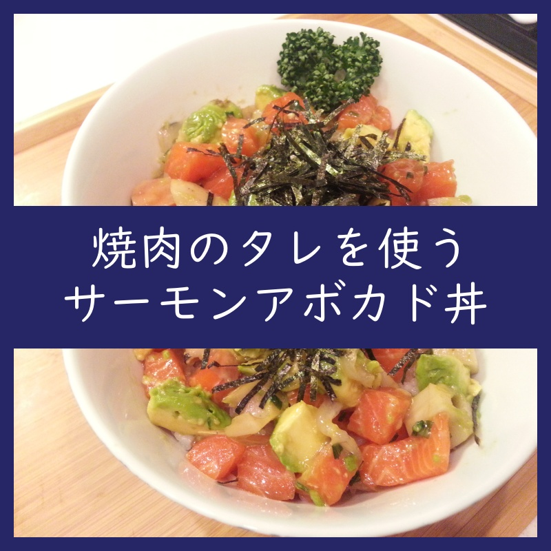 焼肉のタレを使うサーモンアボカド丼(ユッケ風)