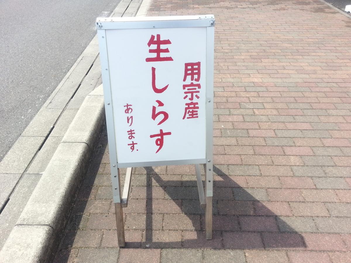 用宗漁港の生シラス丼『どんぶりハウス』