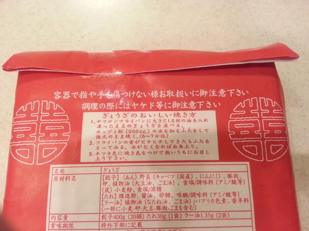 浜松の石松餃子をお取り寄せ