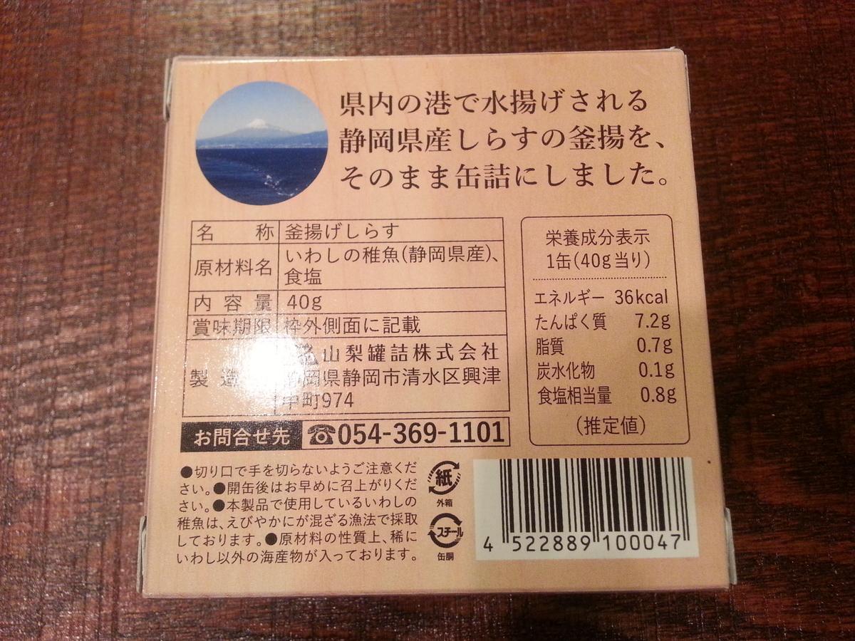 静岡 釜揚しらす缶詰 レビュー口コミ
