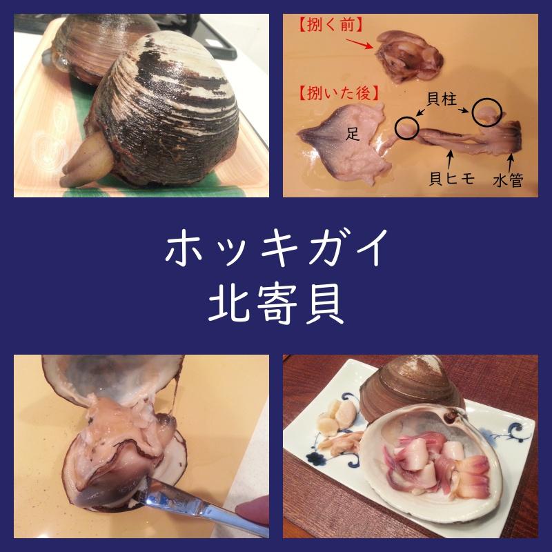 ホッキ貝のさばき方(刺身用)