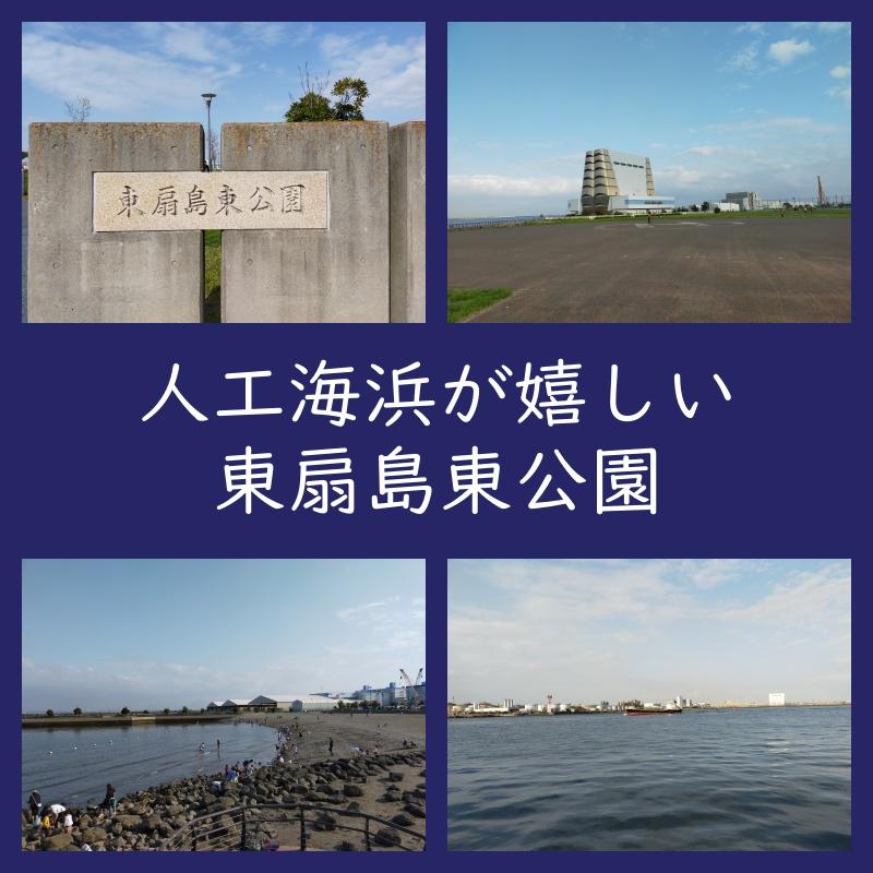 人工海浜が嬉しい東扇島東公園