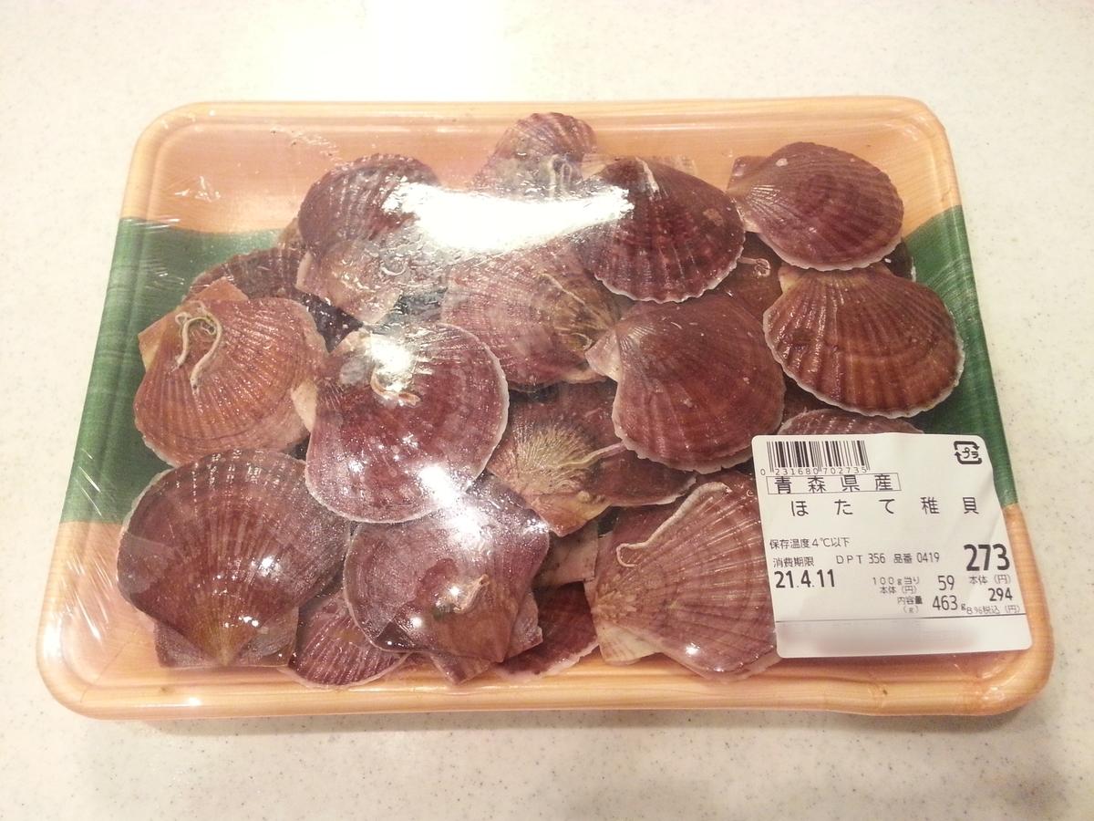 スーパーマーケットで買ったホタテの稚貝
