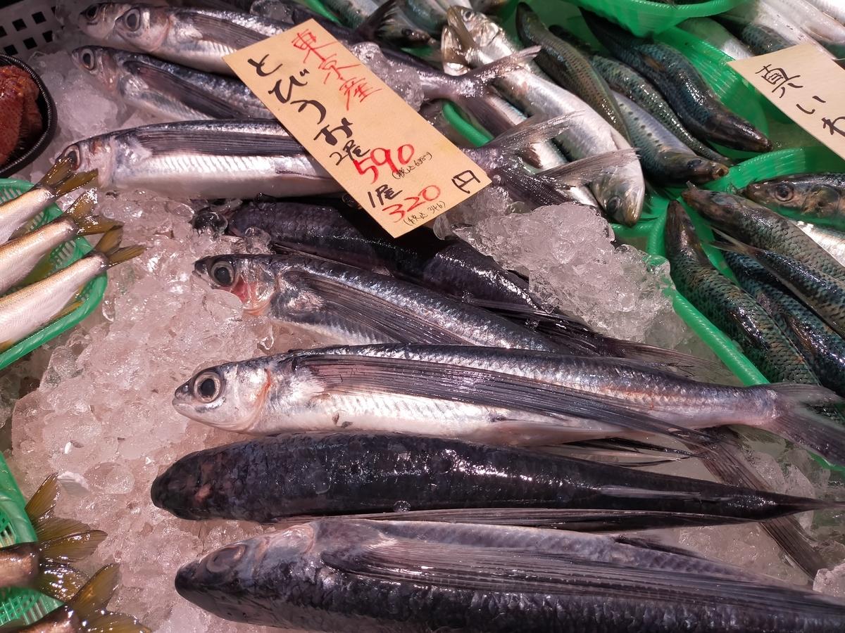 鮮魚店で売られているトビウオ