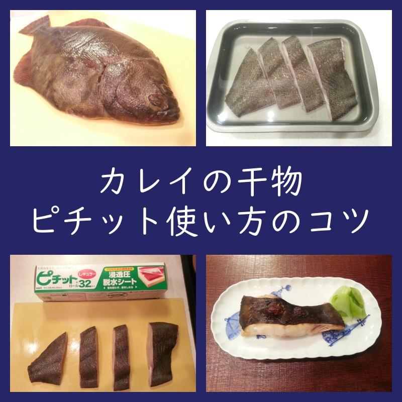 カレイの干物 ピチット使い方のコツ