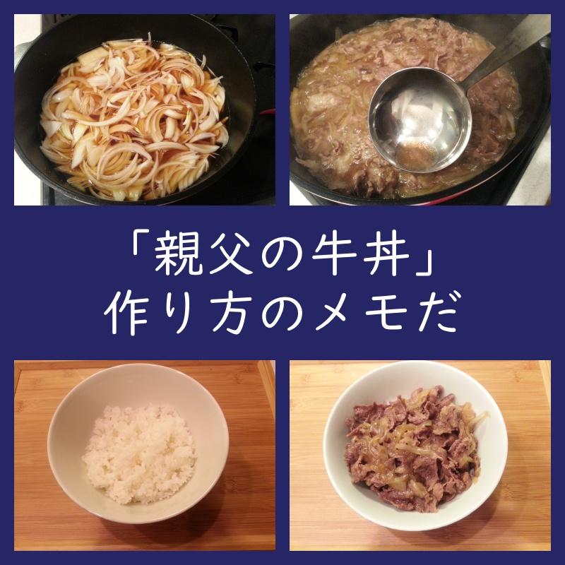 親父の牛丼 作り方(レシピ)