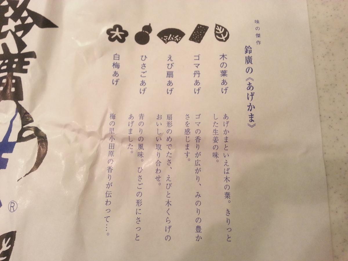 鈴廣あげかま5種 説明書き