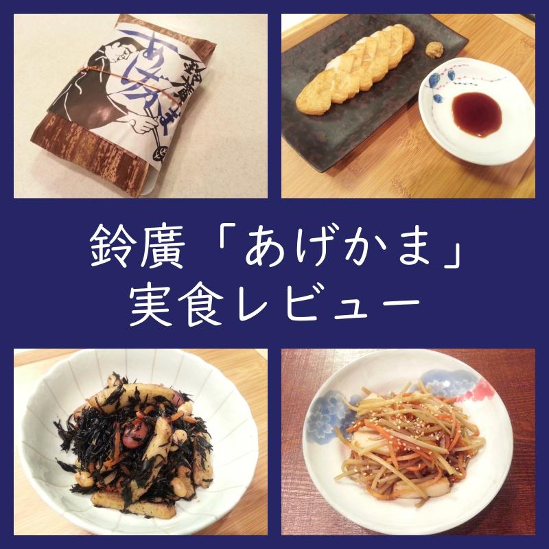 鈴廣「あげかま」取り寄せ実食レビュー