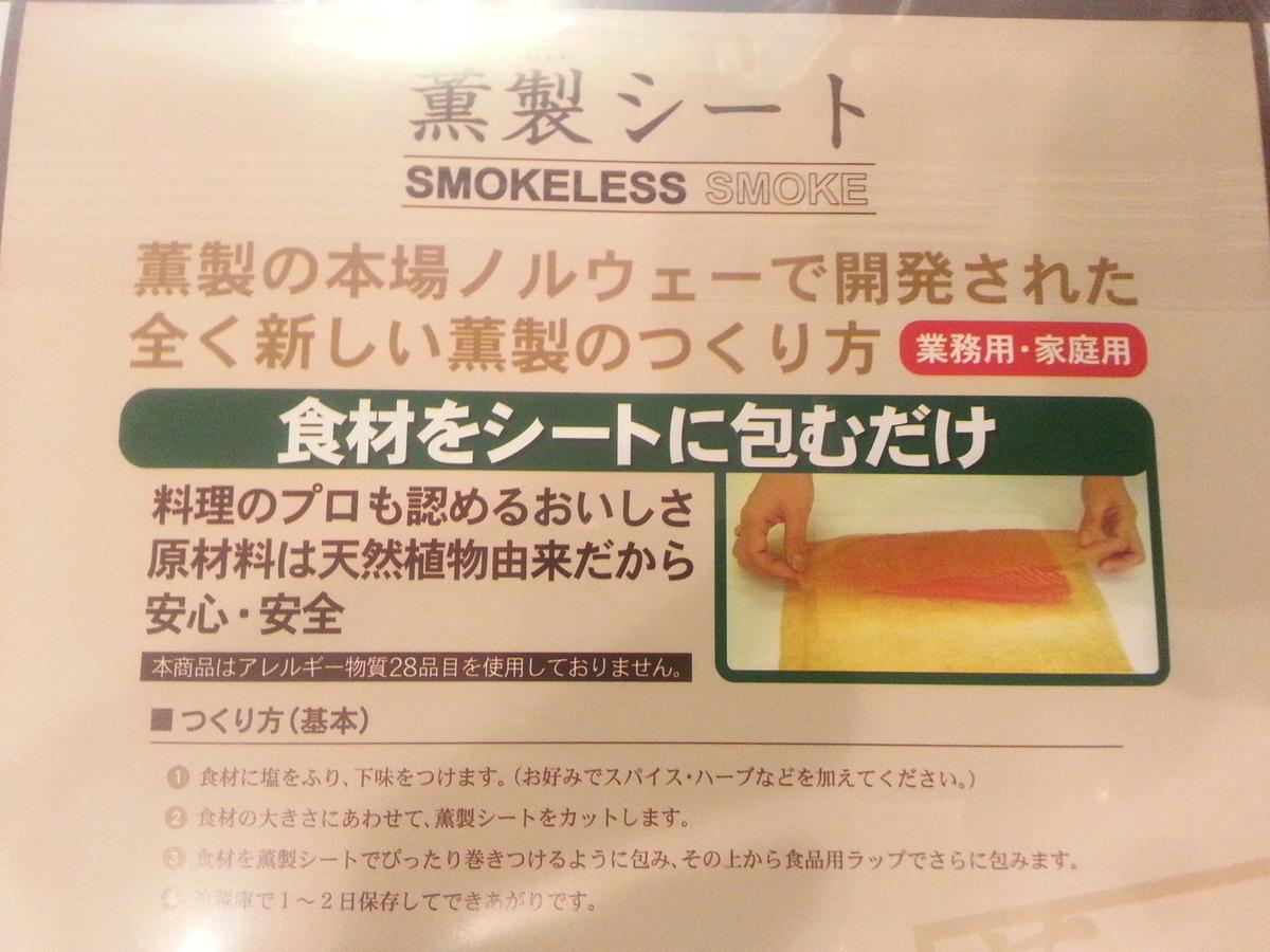 「燻製シート」サーモン燻製の作り方