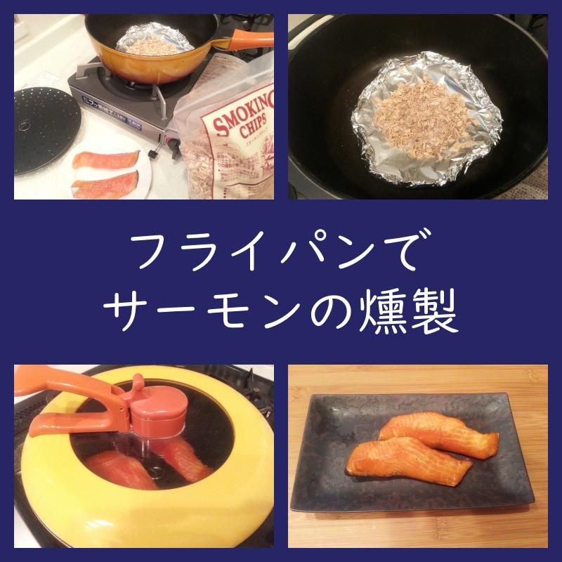 フライパンでサーモン(魚)の燻製