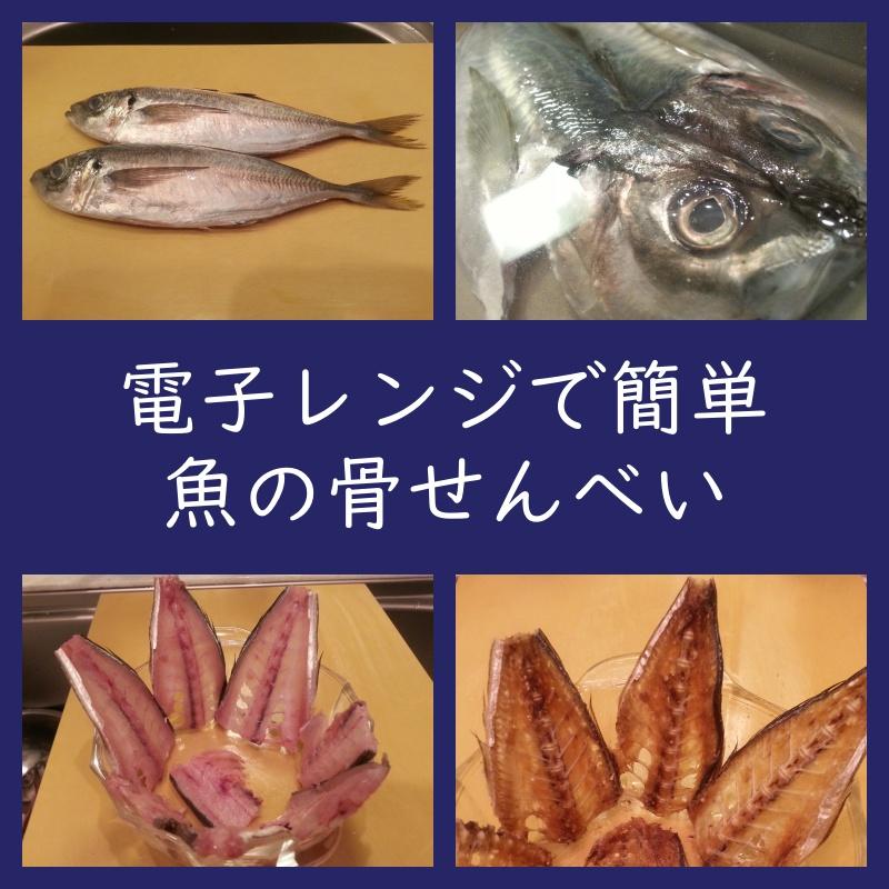 電子レンジで鯵(魚)の骨せんべい作り方