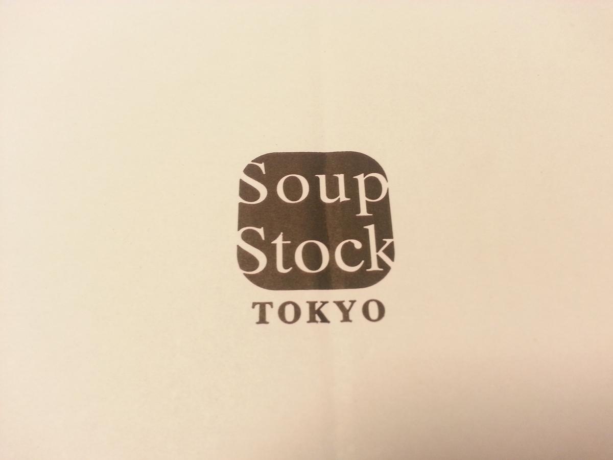 スープストックトーキョー カジュアルセット