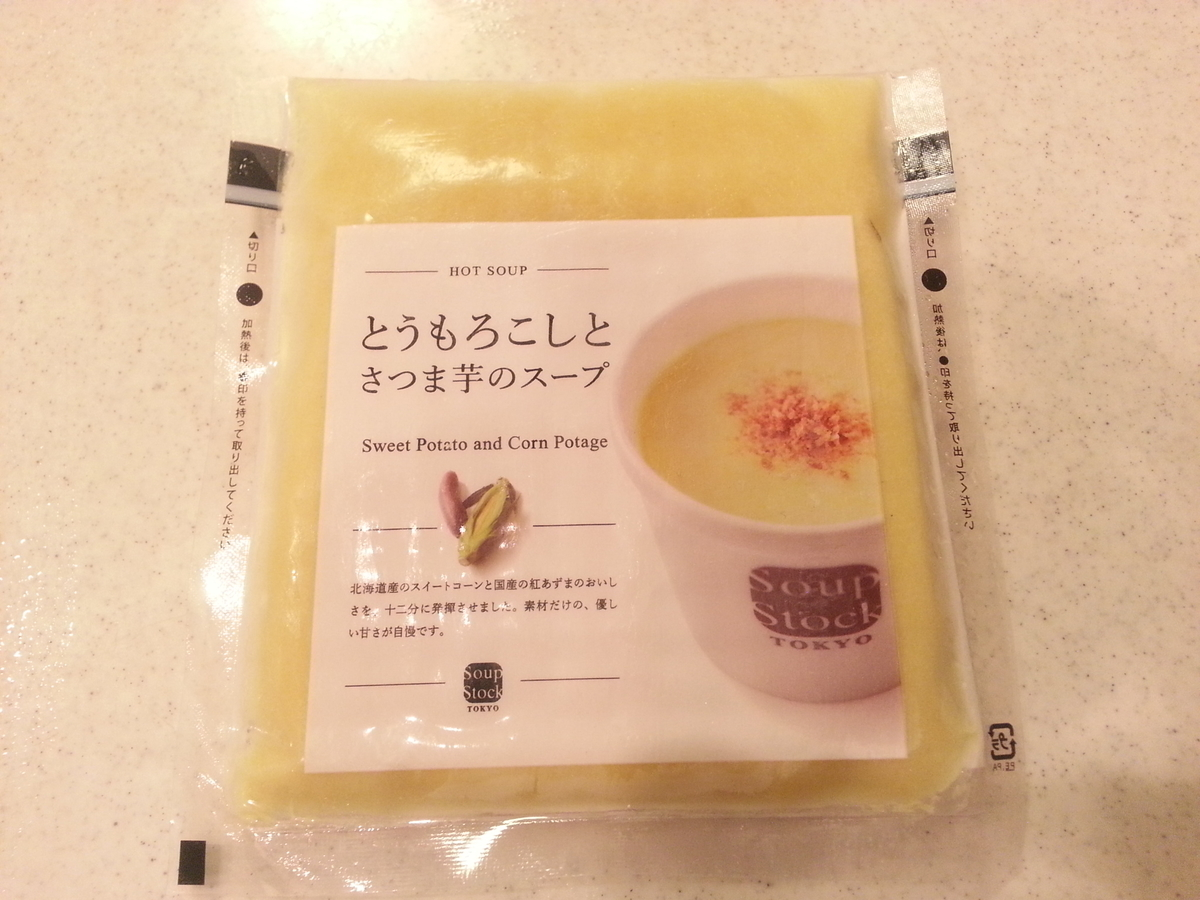 スープストックトーキョーとうもろこしとさつま芋のスープ