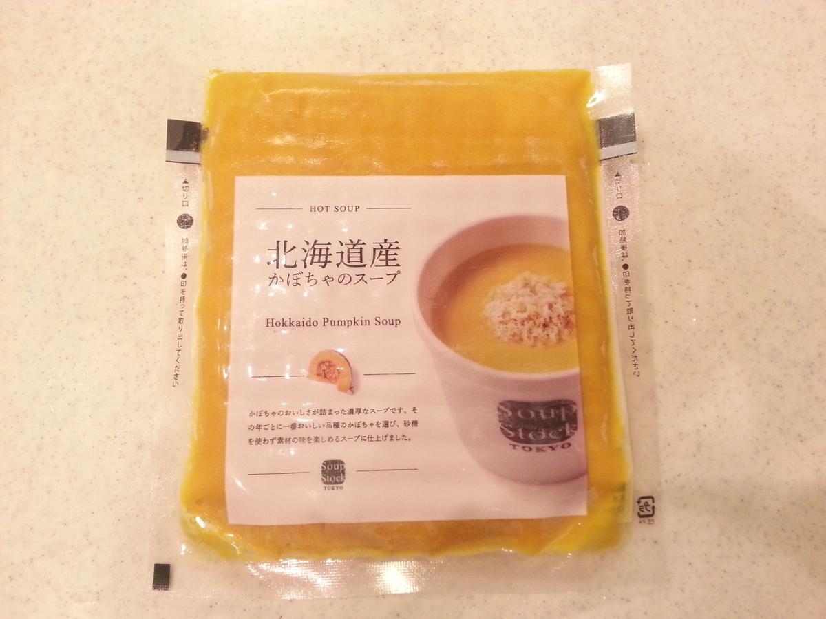 スープストックトーキョー北海道産かぼちゃのスープ