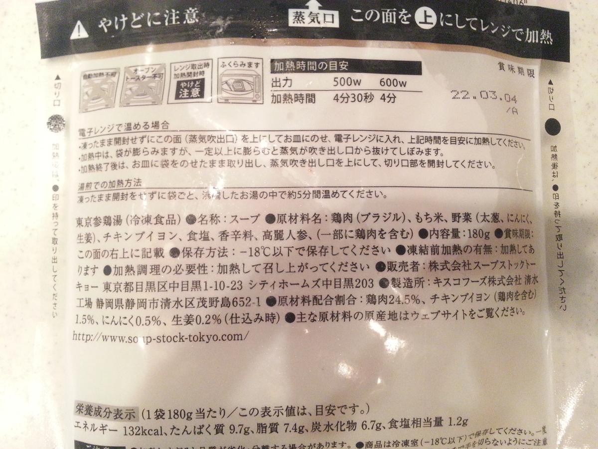 東京参鶏湯 取り寄せレビュー