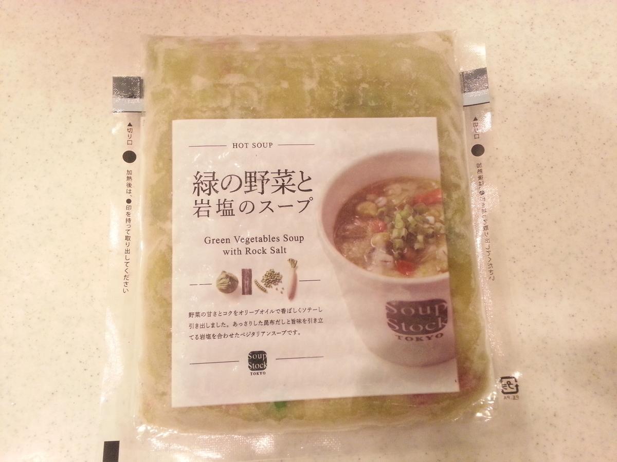 緑の野菜と岩塩のスープ レビュー