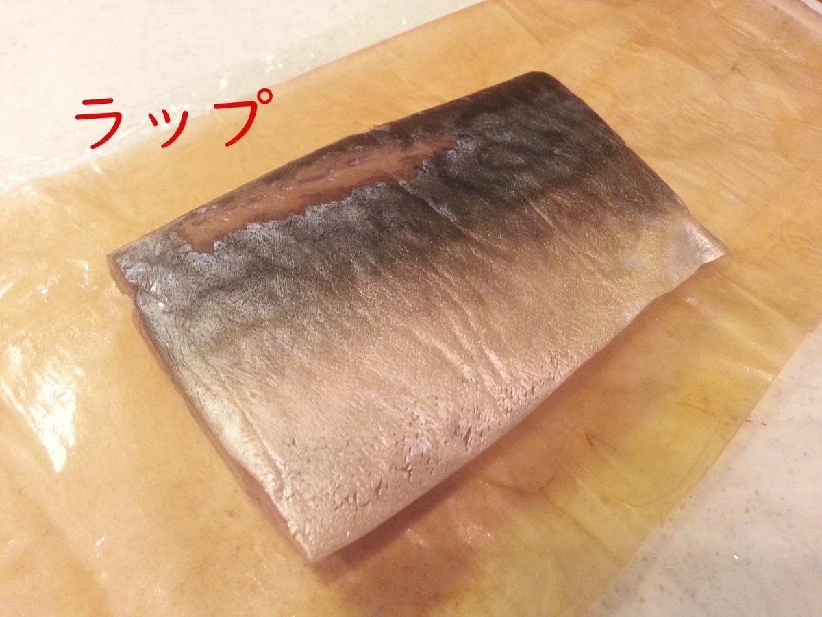 自宅で簡単 鯖の冷燻 作り方