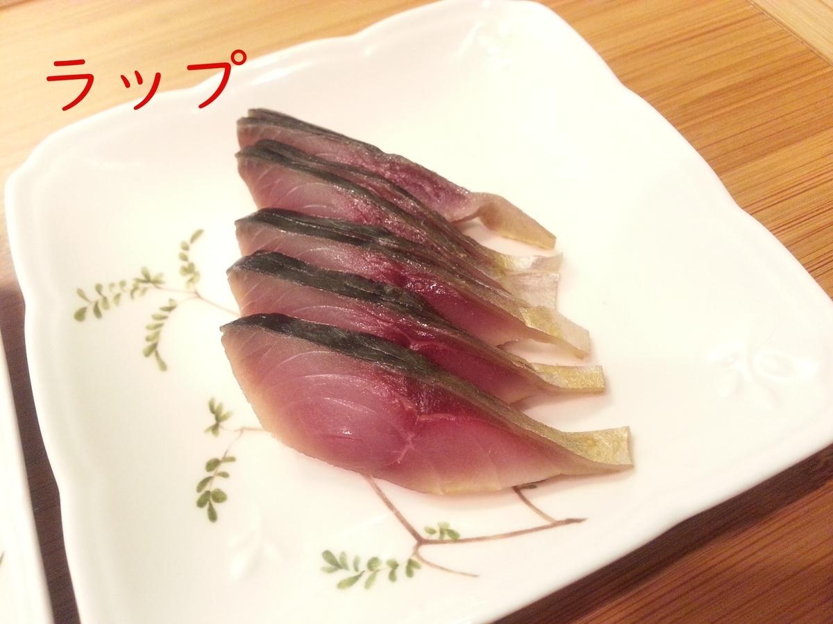 燻製シート 鯖の冷燻 ラップ