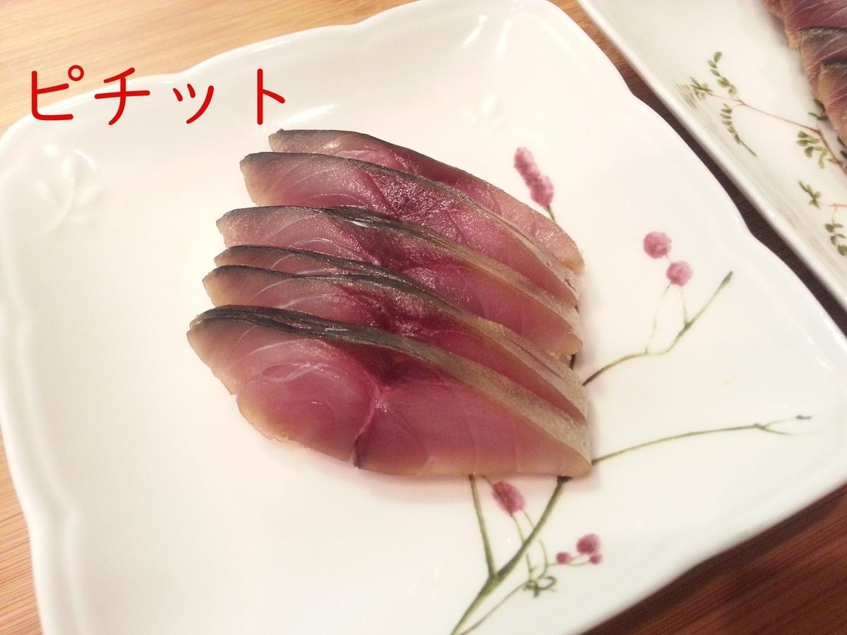 燻製シート 鯖の冷燻 ピチット