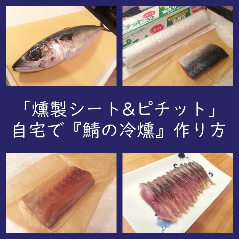 燻製シートとピチットでしめ鯖の冷燻 作り方