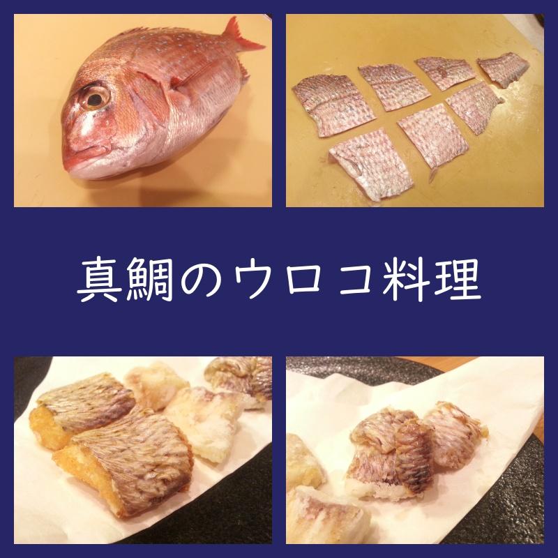 真鯛のウロコ料理