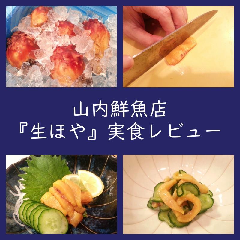 山内鮮魚店「生ほや」通販取り寄せレビュー