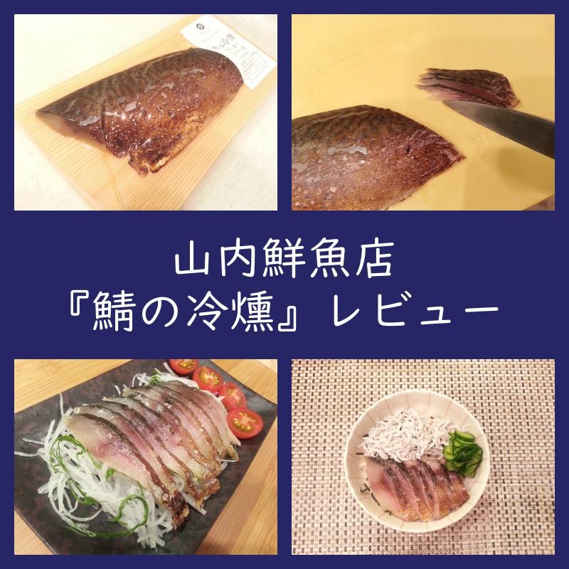 山内鮮魚店『鯖の冷燻』通販取り寄せレビュー