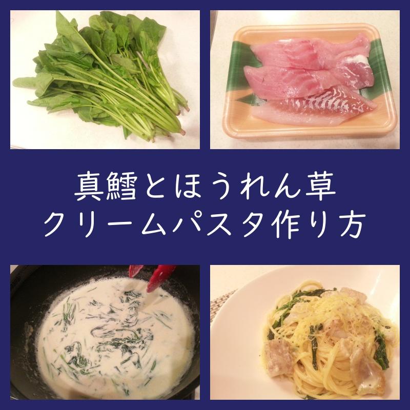 真鱈とホウレン草のクリームパスタ 作り方