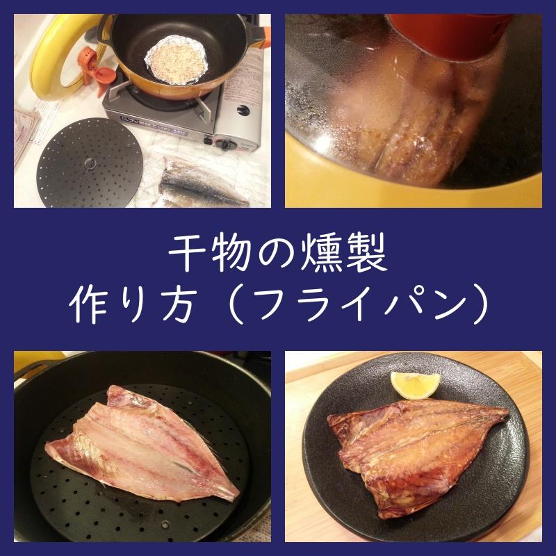 フライパンで魚の干物の燻製 作り方