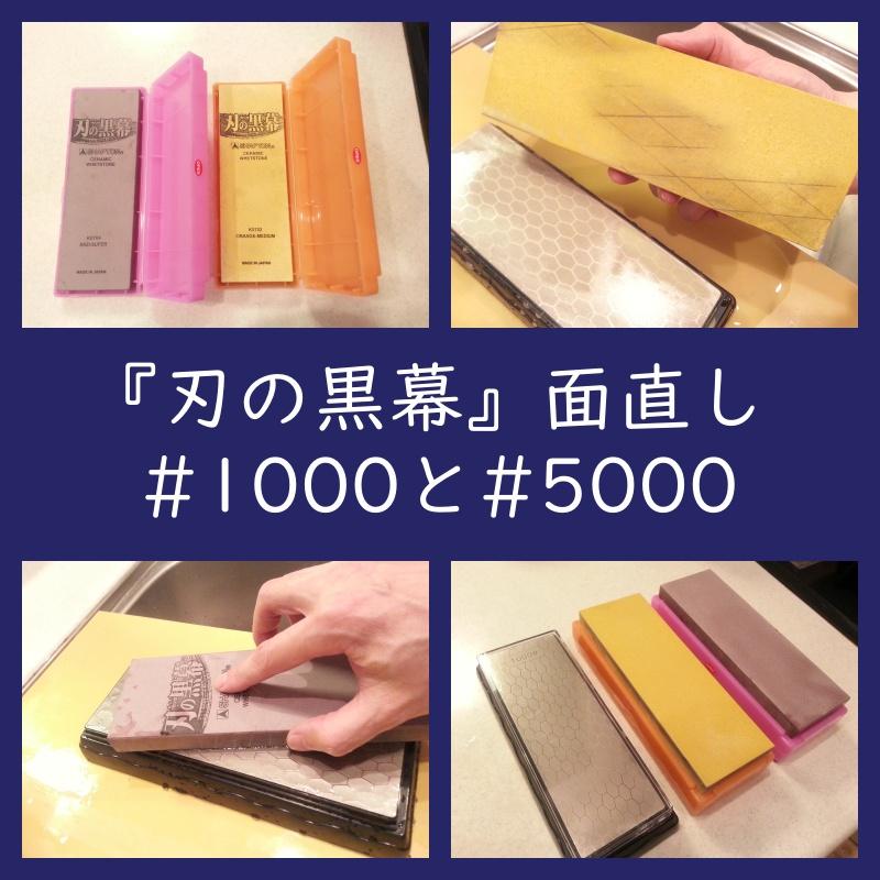 刃の黒幕 1000 5000の面直し方法(ダイヤモンド砥石)