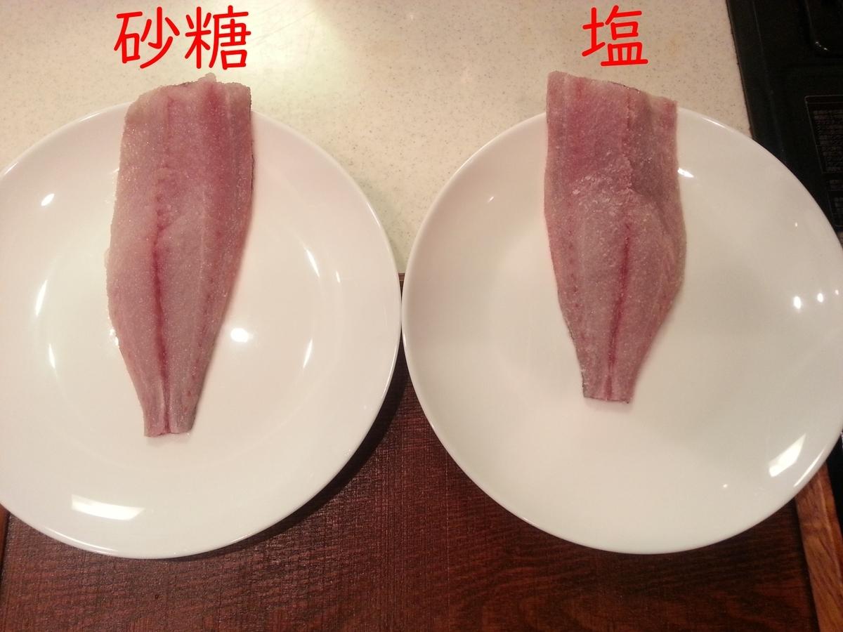 魚の下処理 砂糖と塩の違いテスト