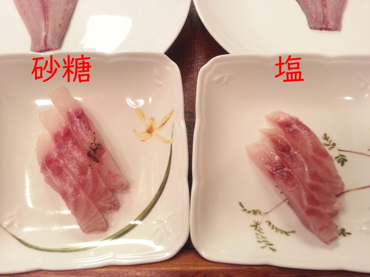 砂糖と塩で処理した魚の刺身