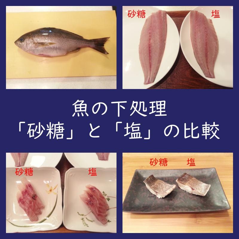 魚の下処理「砂糖」と「塩」の違いを比較