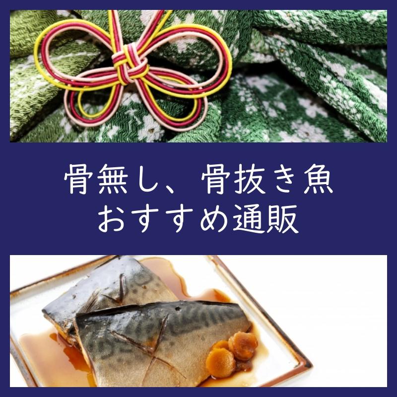 骨無し骨抜き魚のおすすめ通販(お取り寄せ)